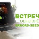 """Открытие нового сайта """"Errors-Seeds"""""""