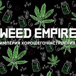 Weed Empire – YouTube канал о каннабисе для Вас